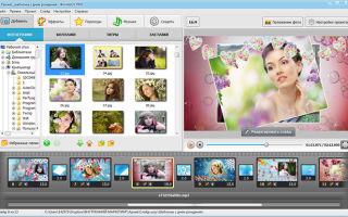 Какой программой  создавать видео из фотографий и музыки