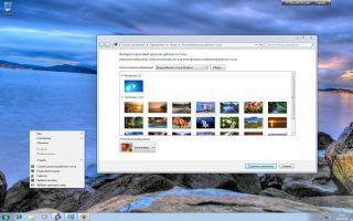 Как в windows 7 поменять заставку рабочего стола