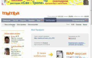 Как зарегистрироваться на сайте знакомств mamba.ru