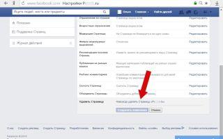 Как удалить страницу в фейсбуке в 2018 году