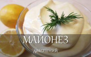 Майонез домашнего приготовления: простые рецепты