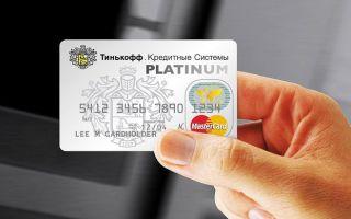 Как снять деньги с кредитной карты «тинькофф»