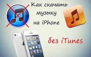 Музыка на iphone без itunes