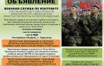 Преимущество военной службы по контракту