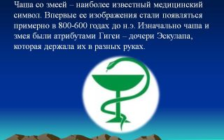 Как возник символ медицины