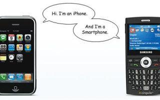 Чем отличается айфон от смартфона