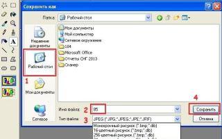 Как сделать формат jpg