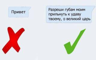 Как разговаривать с парнем вконтакте