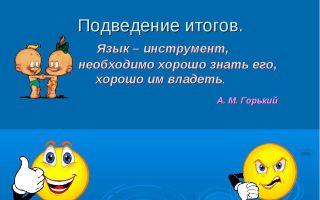 Как отлично знать русский язык