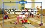 Как поставить ребёнка на очередь в детский сад