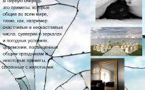 Какие суеверия и приметы связаны с дверью