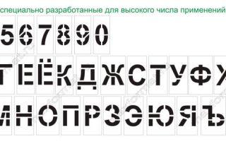Как сделать трафарет для букв