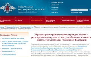 Как зарегистрировать гражданина рф в москве
