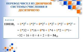 Как перевести в десятичную систему счисления