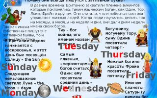 Почему в английском языке неделя начинается с воскресенья