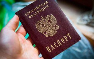 Можно ли поменять паспорт не по месту прописки