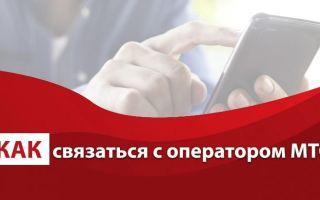 Как связаться по телефону с оператором мтс