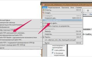 Как уменьшить размер pdf-файла