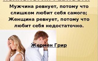 Почему мужчина не ревнует