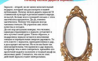 Почему нельзя дарить зеркала