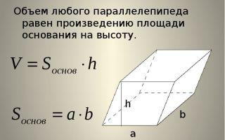 Как найти площадь основания параллелепипеда