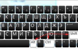 Как переключить клавиатуру на английский язык