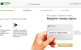 Как создать личный кабинет в сбербанк онлайн