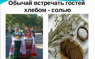 Откуда пошла традиция встречать хлебом с солью