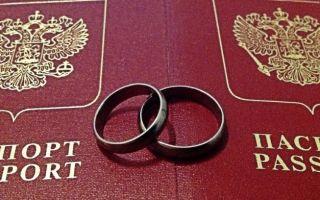 Какие документы надо менять после свадьбы