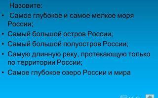 Самое глубокое и самое мелкое море в россии