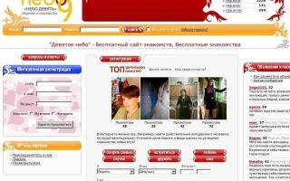 Какие есть бесплатные сайты знакомств