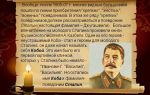 Почему у сталина было прозвище «коба»