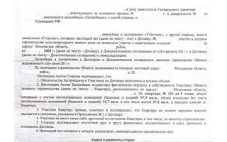 Акт приема передачи квартиры по договору долевого участия (дду)