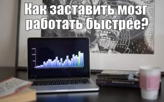 Как заставить интернет работать быстрее