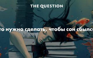 Что делать, чтобы снились сны