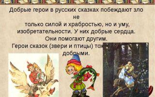 Какой самый добрый герой русских сказок