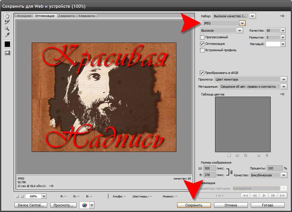 Как делать на картинках надписи