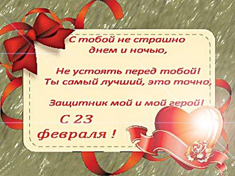 Поздравление любимому с 23 февраля в открытках
