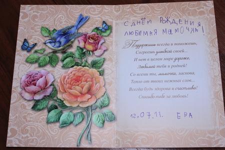 Подпись на открытку с днем рождения маме